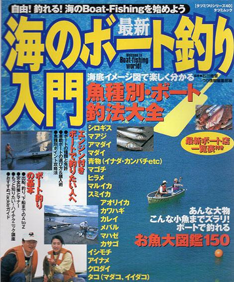 最新 海のボート釣り入門 タツミつりシリーズ40/石川皓章監修 つり情報編集部編