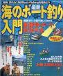 最新 海のボート釣り入門 タツミつりシリーズ40/石川皓章監修 つり情報編集部編のサムネール