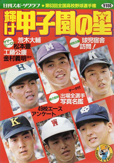 輝け甲子園の星 第63回全国高校野球選手権 日刊スポーツグラフ第30号/