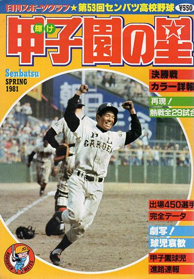 輝け甲子園の星 第53回センバツ高校野球 日刊スポーツグラフ第28号/