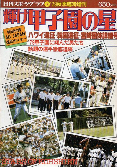 輝け甲子園の星 '79秋季臨時増刊 日刊スポーツグラフ第20号/