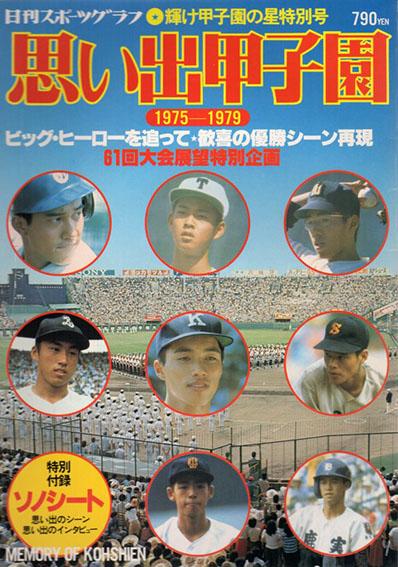 輝け甲子園の星特別号 思い出甲子園 1975-1979 日刊スポーツグラフ第17号/