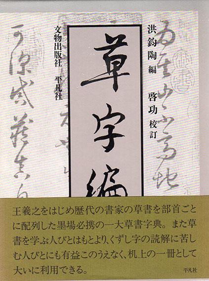 草字編 簡編/洪鈞陶編