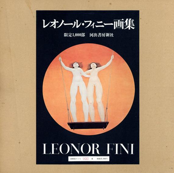 レオノール・フィニー画集/レオノール・フィニ 澁澤龍彦訳
