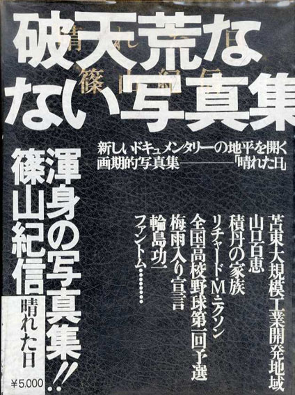 晴れた日 篠山紀信写真集/篠山紀信