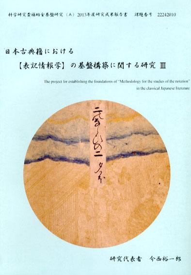 日本古典籍における「表記情報学」の基盤構築に関する研究3/今西裕一郎