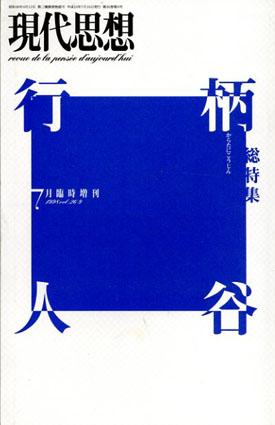 現代思想 1998.7 臨時増刊号 総特集: 柄谷行人/