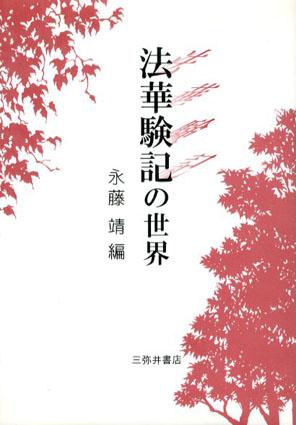 法華験記の世界/永藤靖