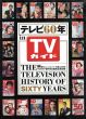 テレビ60年 in TVガイド/のサムネール