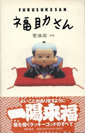福助さん/荒俣宏 林丈二