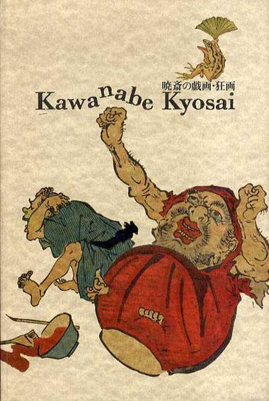 暁斎の戯画・狂画/河鍋暁斎