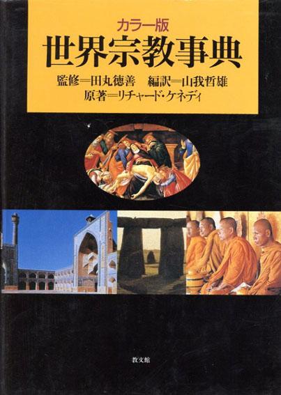 世界宗教事典 カラー版/リチャード・ケネディ