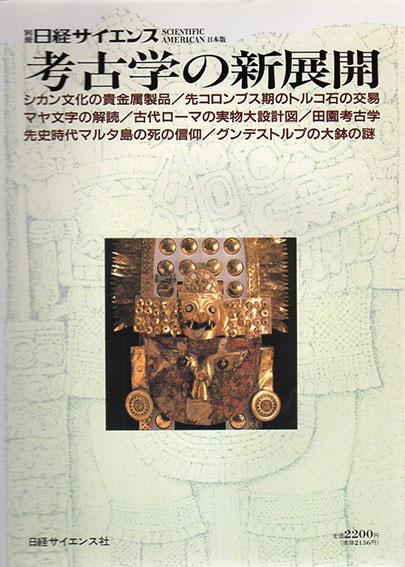 別冊日経サイエンス No.114 考古学の新展開/日経サイエンス編集部編纂