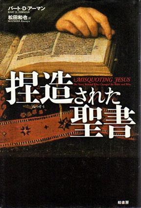 捏造された聖書/バート・D. アーマン 松田和也訳