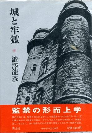 城と牢獄/澁澤龍彦