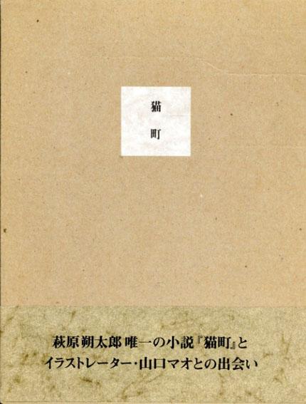 猫町/萩原朔太郎 山口マオ画