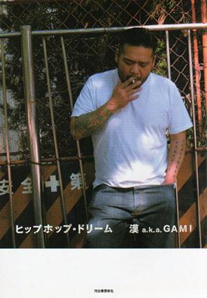 ヒップホップ・ドリーム/漢a.k.a.GAMI