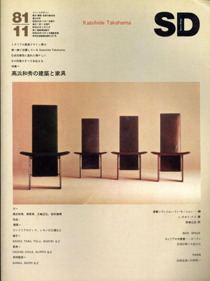 SD スペースデザイン・建築と芸術の総合誌 1981.11 特集:高浜和秀の建築と家具/