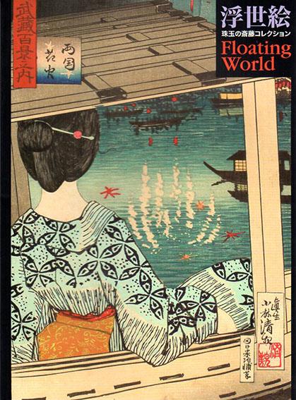 浮世絵 Floating World 珠玉の斎藤コレクション/斎藤文夫 高橋明也