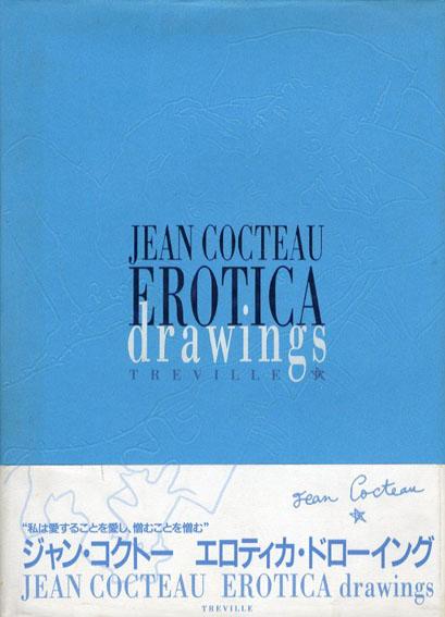 ジャン・コクトー エロティカ・ドローイング/パッショネイト・ペニスドローイング 2冊揃/Jean Cocteau