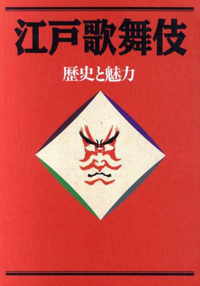江戸歌舞伎 歴史と魅力/