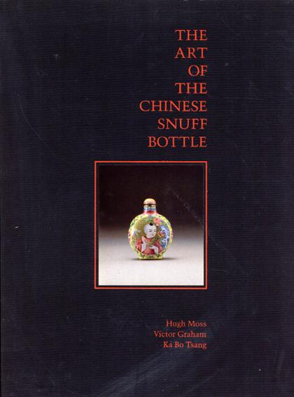 The Art of The Chinese Snuff Bottle 2冊組/Hugh M. Moss/Victor Graham/Ka Bo Tsang