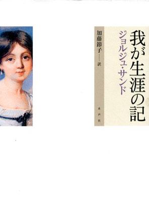 我が生涯の記 全3冊揃/ジョルジュ・サンド 加藤節子訳
