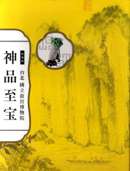 台北国立故宮博物院 神品至宝/