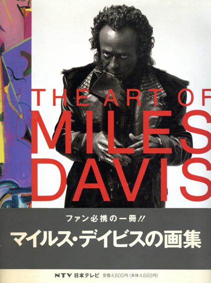 マイルス・デイビスの絵画/Miles Davis