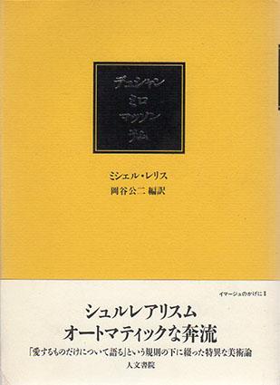 デュシャン ミロ マッソン ラム/ミシェル・レリス 岡谷公二編訳