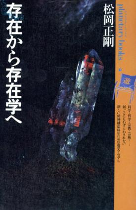 存在から存在学へ プラネタリー・ブックス1/松岡正剛