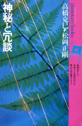 神秘と冗談 プラネタリー・ブックス6/高橋克巳/松岡正剛