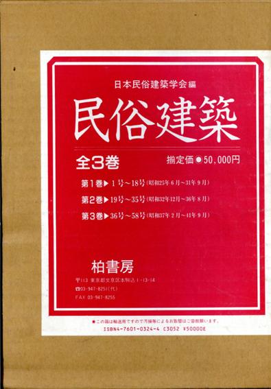 民俗建築 全3巻揃 /日本民俗建築学会編