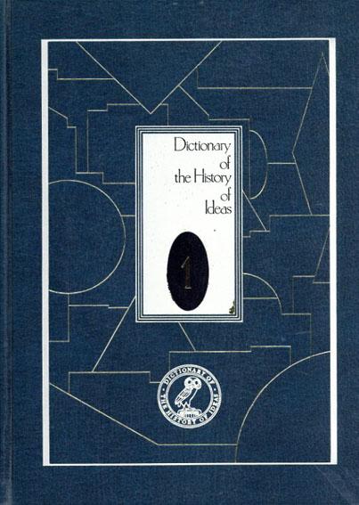 西洋思想大事典 1-4巻・別巻 全5冊揃 /フィリップ・P・ウィーナー編