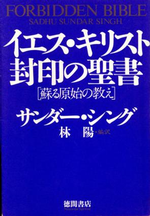 イエス・キリスト 封印の聖書 蘇る原始の教え/サンダー・シング 林陽訳