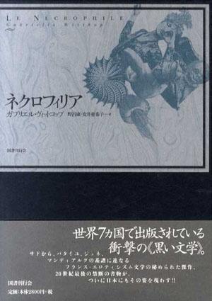 ネクロフィリア/ガブリエル・ヴィットコップ 野呂康/安井亜希子訳
