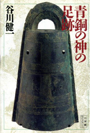 青銅の神の足跡 小学館ライブラリー/谷川健一