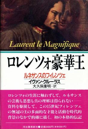 ロレンツォ豪華王 ルネサンスのフィレンツェ/イヴァン・クルーラス 大久保康明訳