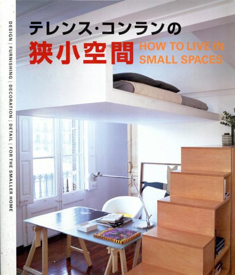 テレンス・コンランの狭小空間/テレンス・コンラン 坂本響子訳