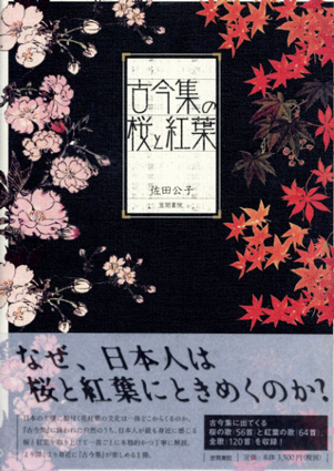 古今集の桜と紅葉/佐田公子