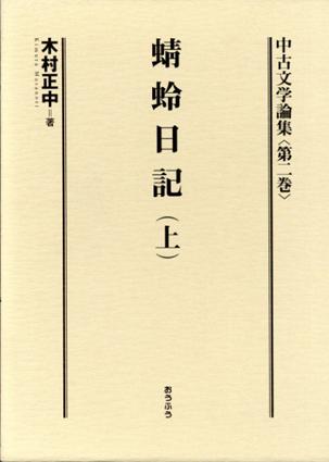 中古文学論集 第2巻/第3巻 蜻蛉日記 上下揃/木村正中