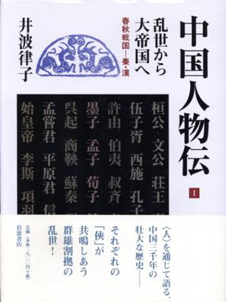乱世から大帝国へ 春秋戦国 秦・漢 中国人物伝1/井波律子