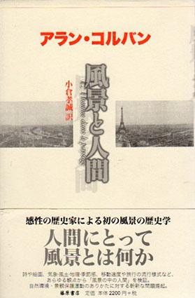 風景と人間/アラン・コルバン 小倉孝誠訳