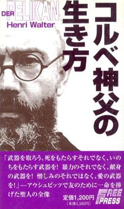 コルベ神父の生き方/ワルター・ハインリッヒ 後藤まり子訳