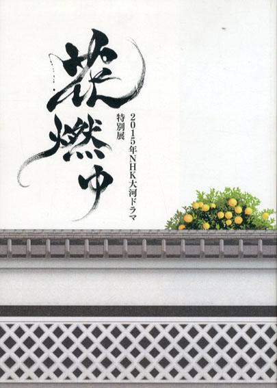 特別展 花燃ゆ 2015年NHK大河ドラマ/NHK