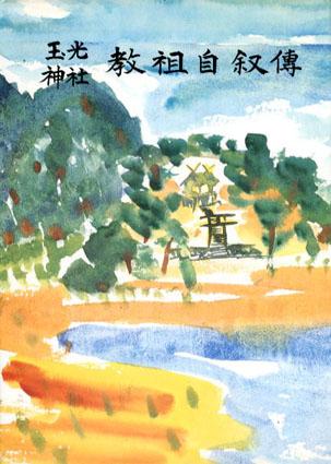 玉光神社 教祖自叙伝/本山キヌエ