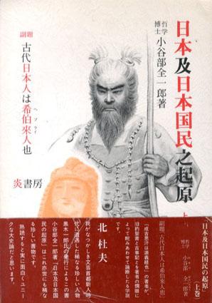 日本及日本国民の起原 古代日本人は希伯来人也 上下揃/小谷部全一郎