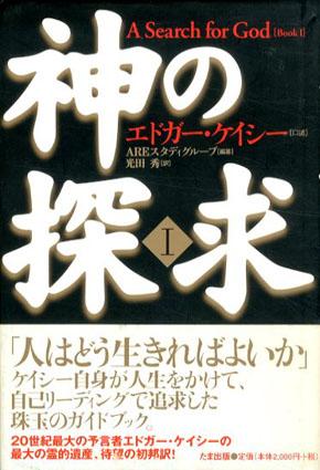 神の探求 1/エドガー・ケイシー 光田秀訳