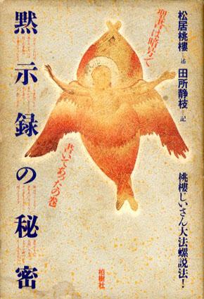 黙示録の秘密/松居桃楼 田所静枝