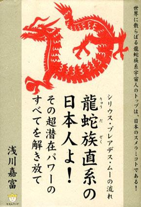 龍蛇族直系の日本人よ!/浅川嘉冨